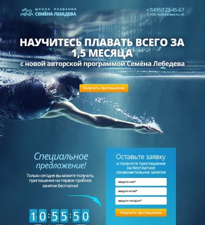 Как научиться плавать за 1.5 месяца