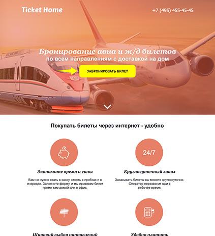 Бронирование авиа и ж/д билетов