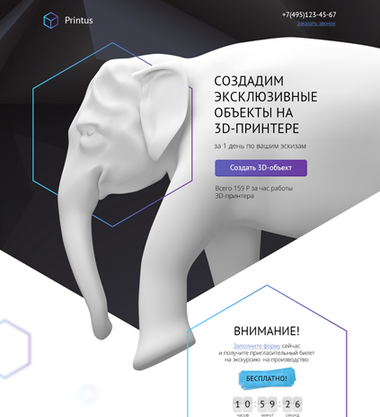 Услуги 3D принтеринга
