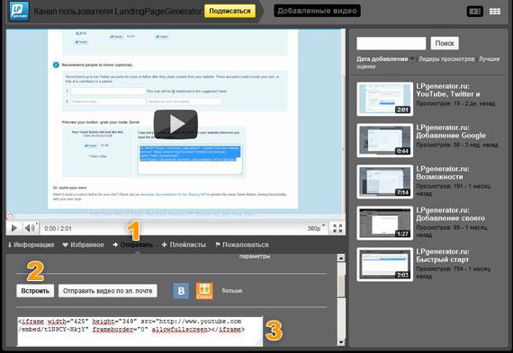 Получение кода YouTube, спецификация размеров