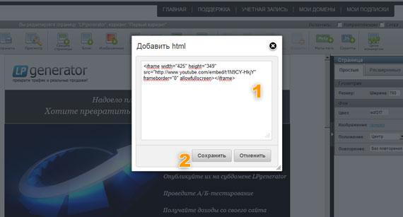Добавление HTML-кода
