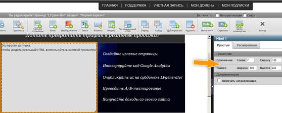 Настройки видео в редакторе целевых страниц