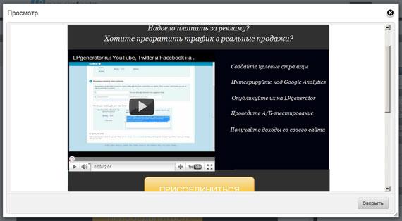 Просмотр видео на готовой целевой странице