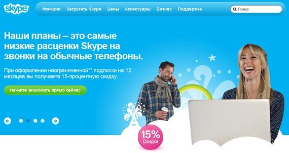 Skype: CTA-элемент подчеркивает уникальность и выгоду предложения