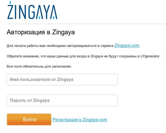 Авторизация в Zingaya