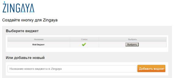 Выбор виджета Zingaya как CTA-элемента