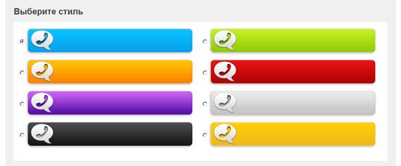 Выбор цвета кнопки