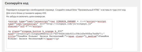 Копирование кода виджета для вставки на целевую страницу
