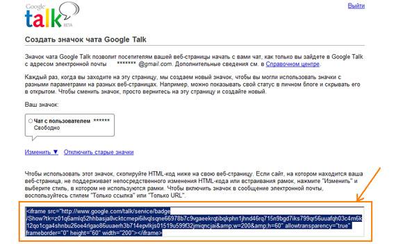 Скопируйте код на странице Google Talk через Gmail-аккаунт