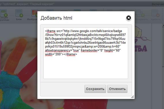 Добавление HTML-кода от Google Talk на целевую страницу
