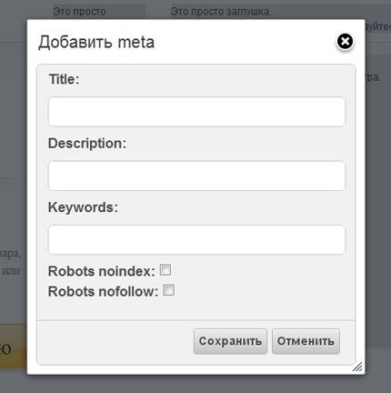 Установка meta-параметров для целевой страницы