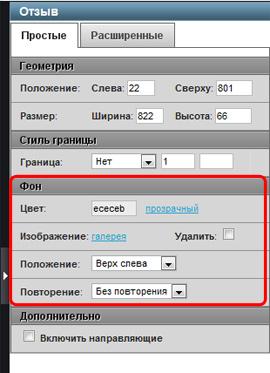 Установка фона для отдельного блока целевой страницы