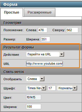 Перенаправление клиентов на основную страницу сайта после заполнения лид-формы