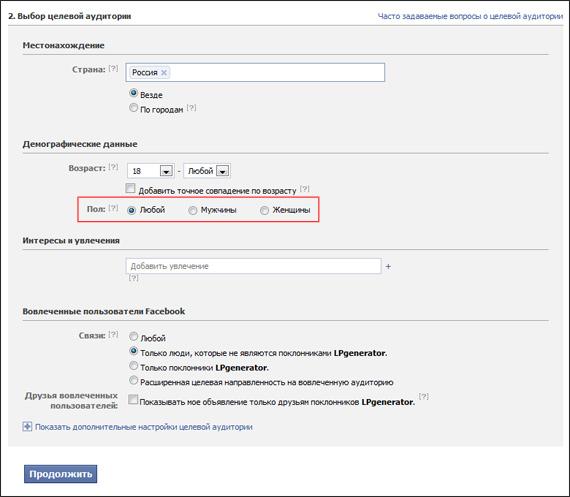 Выбор целевой аудитории Facebook