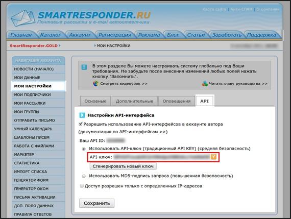 Получение API-ключа в аккаунте сервиса SmartResponder