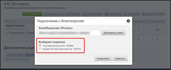Выбор рассылки из списка SmartResponder