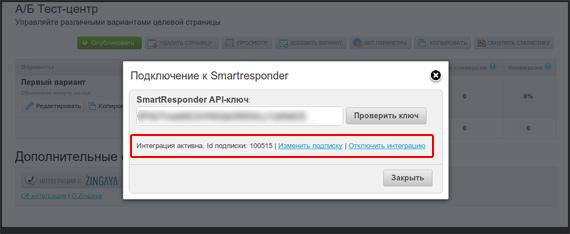 Изменение подписки или отключение интеграции с сервисом SmartResponder для выбранной целевой страницы