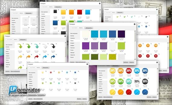 Иллюстрация к статье: 412 графических элементов в редакторе LPgenerator для увеличения конверсии