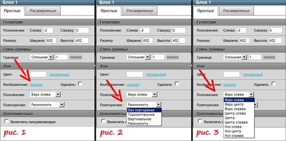 Изменение параметров фона
