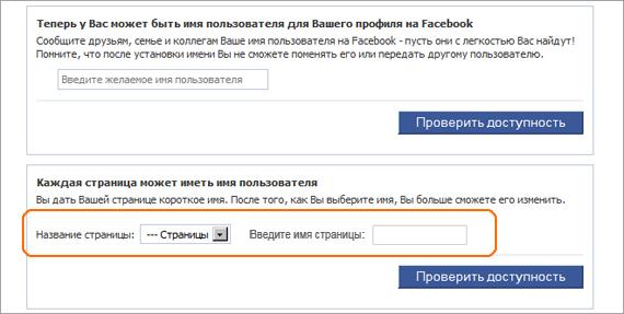 Настройка нового URL-адреса для фан-страницы Facebook