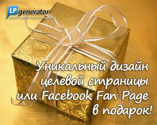 Иллюстрация к статье: Получи уникальный дизайн для своей целевой страницы в подарок от LPgenerator!