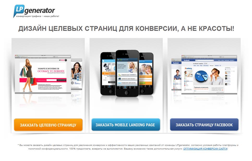 Дизайн целевых страниц от LPgenerator.ru