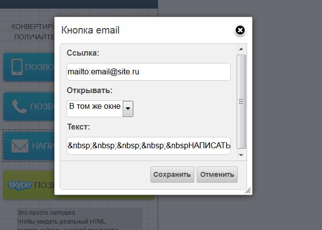 """Редактирование e-mail"""