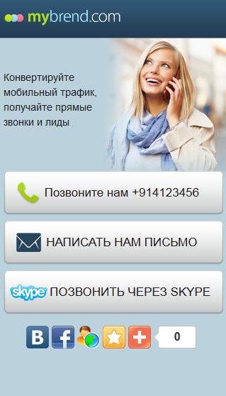 """Шаблон мобильных целевых страниц """"Контакты"""""""