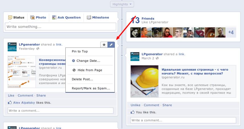 Целевую страницу нельзя больше использовать по умолчанию как вкладку Facebook (как дефолтный таб)