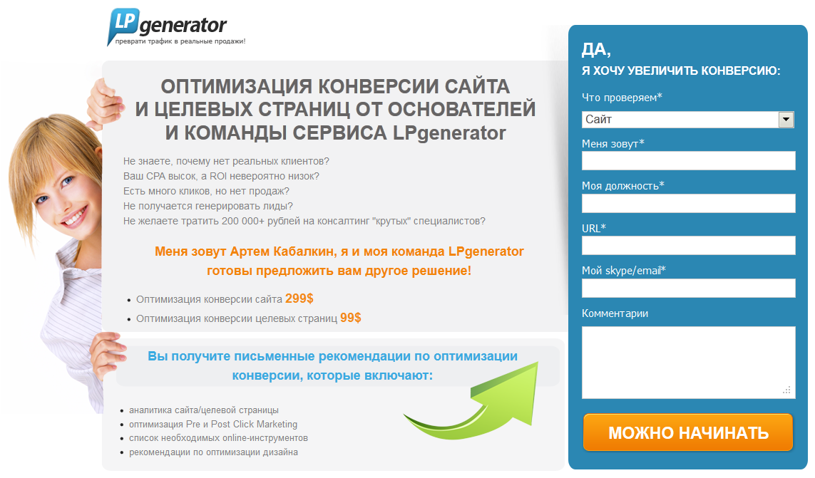 conversionrateoptimization.lpgenerator.ru