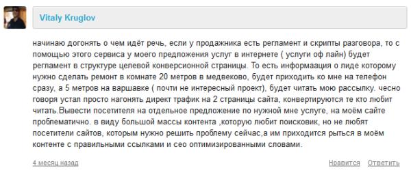 комментарий Виталия Круглова