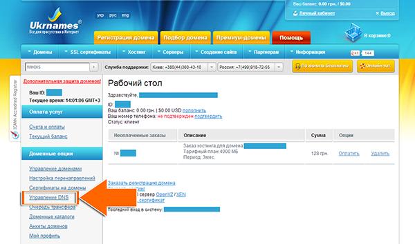 Иллюстрация к статье: Привязка домена и поддомена в панели ukrnames.com
