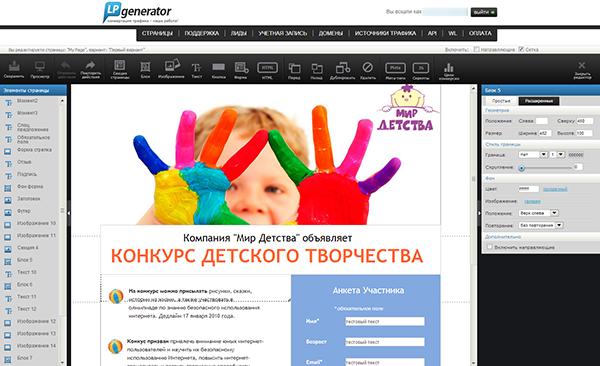 Иллюстрация к статье: Редизайн и технические усовершенствования редактора LPgenerator