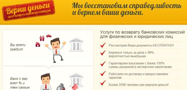 Verni-Dengi.ru