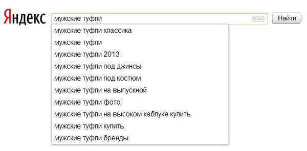 Используем подсказки поисковой строки