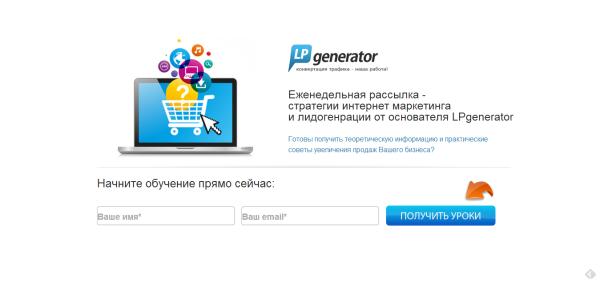 Пример из практики LPgenerator