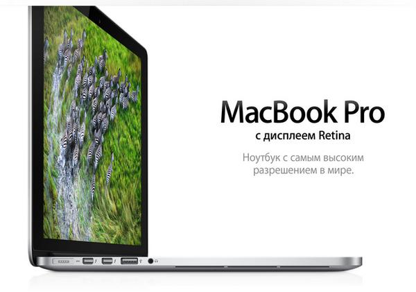 MacBook Pro с дисплеем Ретина