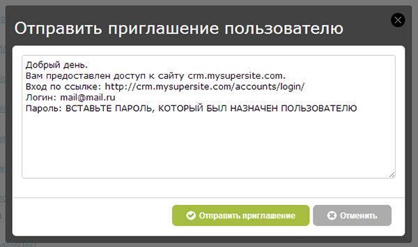 Как пригласить пользователя?