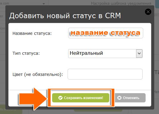 Для этого войдите в раздел «WL» личного кабинета и нажмите кнопку «Добавить новый» в панели «Статусы CRM»: