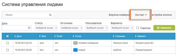 Экспорт данных о лидах в форматы csv и xls