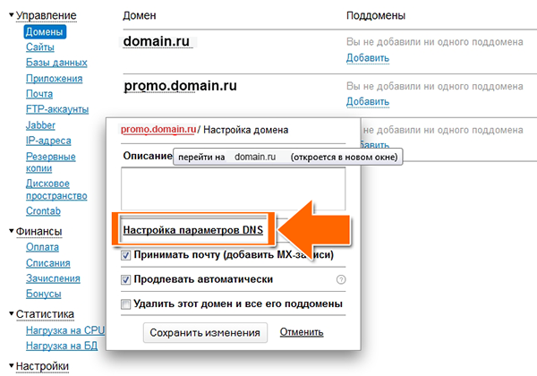 """Настройка параметров DNS"""