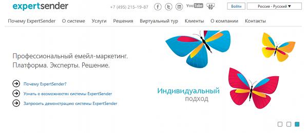 Иллюстрация к статье: Интеграция с ExpertSender.ru - еще больше возможностей для email-маркетинга!