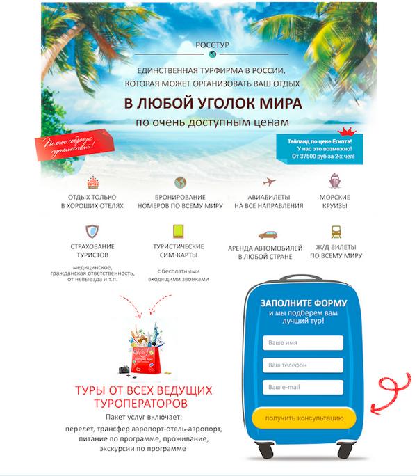 Иллюстрация к статье: Примеры посадочных страниц от команды LPgenerator