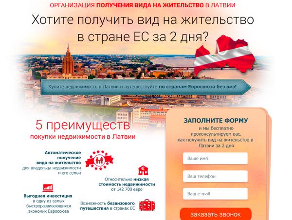 Агенство недвижимости в ЕС