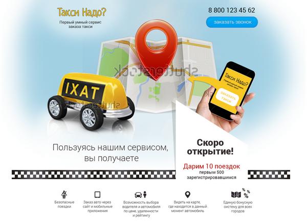 20. Сервис заказа такси