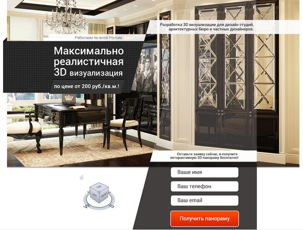 3D-визуализация интерьеров