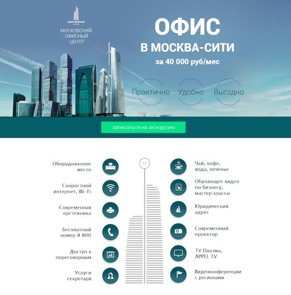 30. Аренда офисов в Москва-Сити