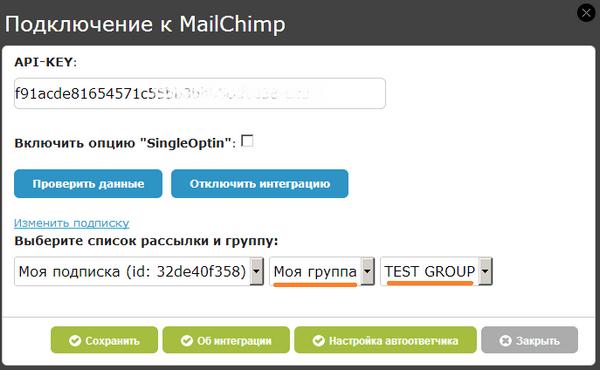 Иллюстрация к статье: Single Opt-in и группы — обновление интеграции с MailChimp