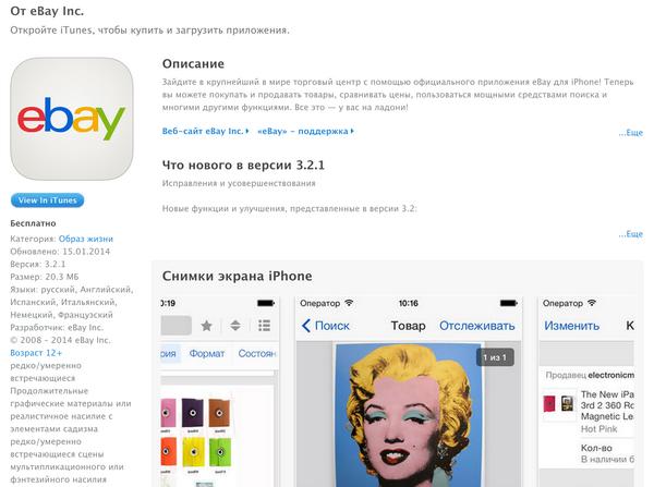 Иллюстрация к статье: Оптимизация конверсии eCommerce мобильных приложений