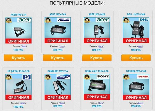 Интернет-магазин зарядных устройств